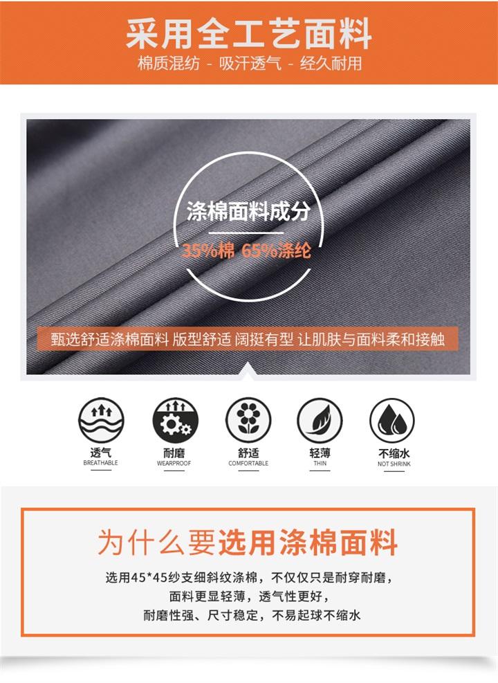 时尚拼色涤棉工作服套装(图4)