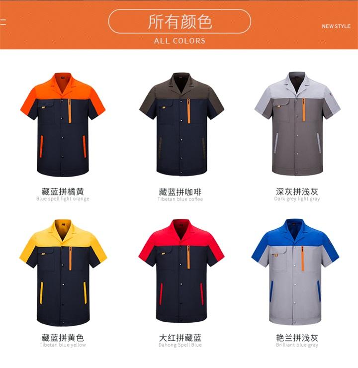 时尚拼色涤棉工作服套装(图2)