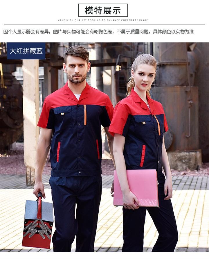 时尚拼色涤棉工作服套装(图9)