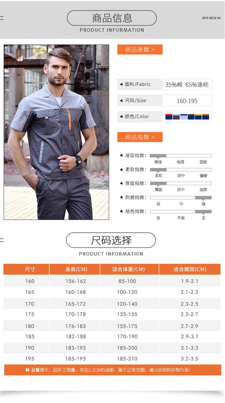 时尚拼色涤棉工作服套装(图5)