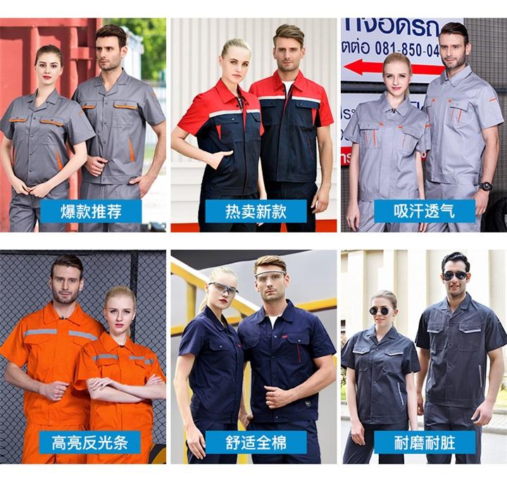 夏季CVC短袖工作服套装(图1)