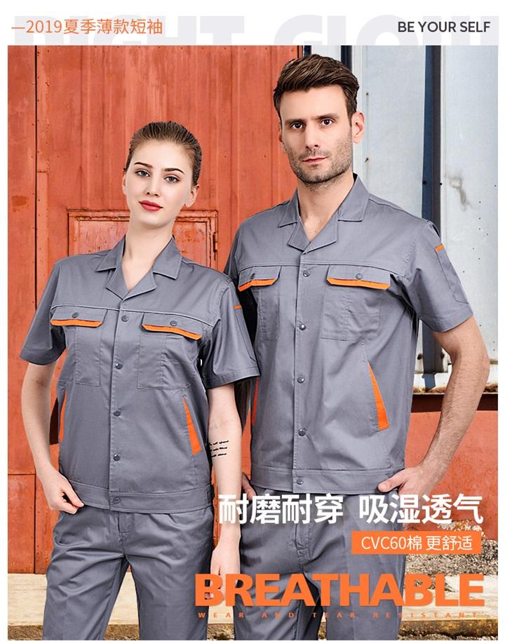 夏季CVC短袖工作服套装(图2)