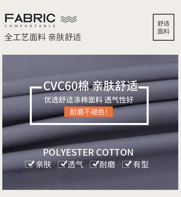 夏季CVC短袖工作服套装(图8)