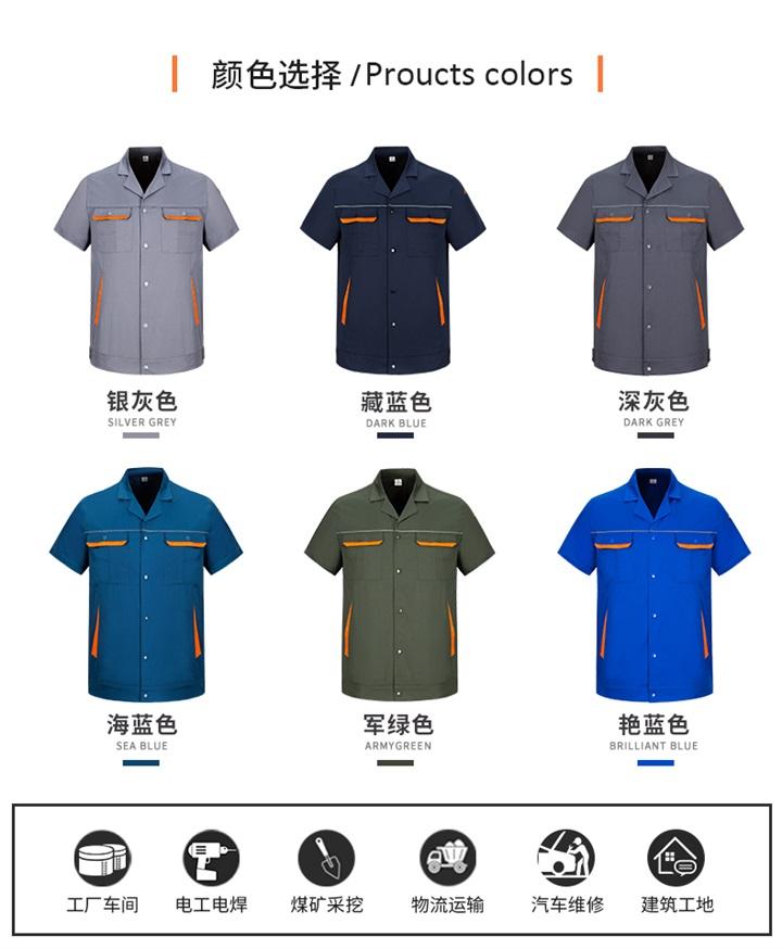 夏季CVC短袖工作服套装(图3)