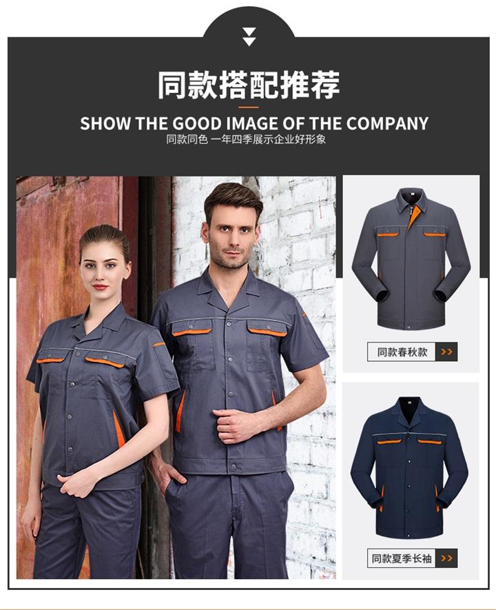 夏季CVC短袖工作服套装(图4)