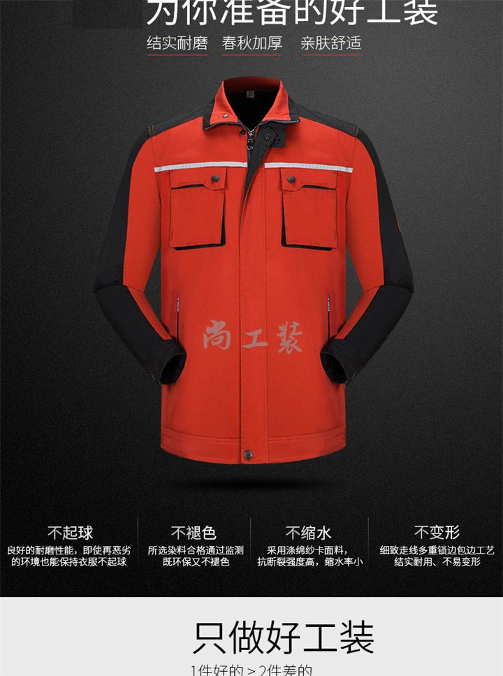 红色拼黑色春秋工作服套装SGZ105(图2)