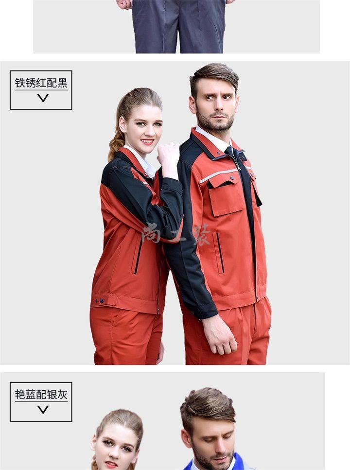 红色拼黑色春秋工作服套装SGZ105(图13)